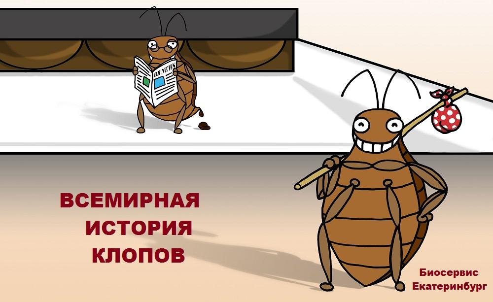 Немного об истории наших соседей в Екатеринбурге