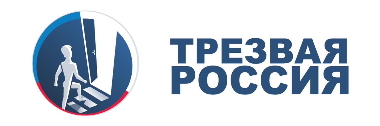Трезвая Россия
