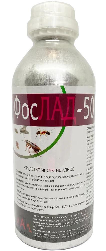 ФосЛАД-50